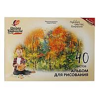 Альбом для рисования А4, 40 листов на клею 'Луч' Осень, блок офсет 100 г/м2