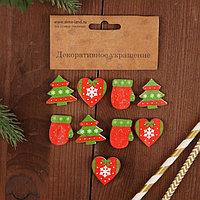 Набор новогоднего декора на магните, 9 шт. 'Ёлочки, варежки, сердечки' (комплект из 3 шт.)