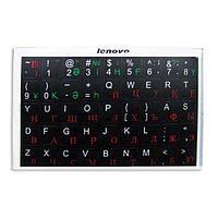 Наклейки на клавиатуру LENOVO, для любых клавиш (рус-каз-англ)
