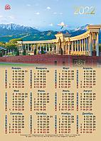 Настенный календарь РК на 2022 год (Парк Президента)