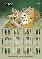Настенный календарь РК на 2022 год (Тигр)
