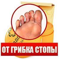 Крем от грибка ног и ногтей,Здоров