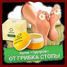 ЗДОРОВ от грибка ногтей и стопы, устраняет потливость ног, на основе натуральных продуктов пчеловодства