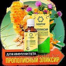 Для иммунитета прополисный эликсир ЗДОРОВ