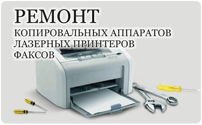 Ремонт и обслуживание принтеров в Алматы