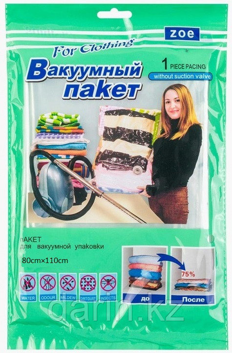 Вакуумный пакет 80*110