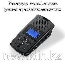 Устройство записи телефонных разговоров/автоответчик для Call центров