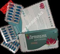 Липоксин - Капсулы для похудения
