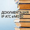 Документация к IP АТС eMG80