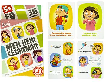 Обучающие карточки сделано в Казахстане# made in KZ