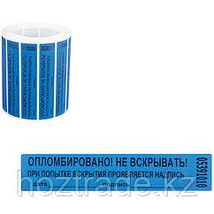 Пломба-наклейка номерная 100*20мм цвет синий 1000шт./рул