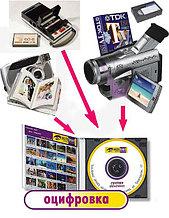 Оцифровка видео-фото-аудио, слайд-шоу, монтаж видео, сканирование и реставрация фото в Алматы
