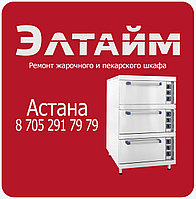 Ремонт жарочного шкафа в Астане