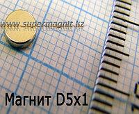 Неодимовый магнит D5x1mm(Аксиал)42 (сила притяжения 0,2 кг)