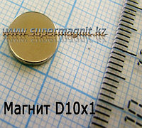 Неодимовый магнит D10x1mm(Аксиал)42 (сила притяжения 1 кг)