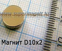 Неодимовый магнит D10x2mm(Аксиал)42 (сила притяжения 1,8 кг)