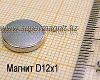 Неодимовый магнит D12x1mm(Аксиал) (сила притяжения 1,5 кг)