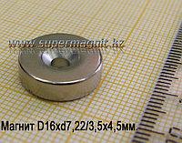 Неодимовый магнит D16xd3,5xh4,5mm(ЗЕНК)(Аксиал)42