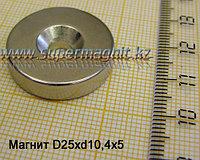 Неодимовый магнит D25xd5,5xh5mm(ЗЕНК)(Аксиал)42 (сила притяжения 10 кг)