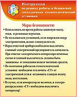 Плакаты для стоматологии, фото 1
