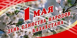 1 Мая- День единства народов Казахстана!