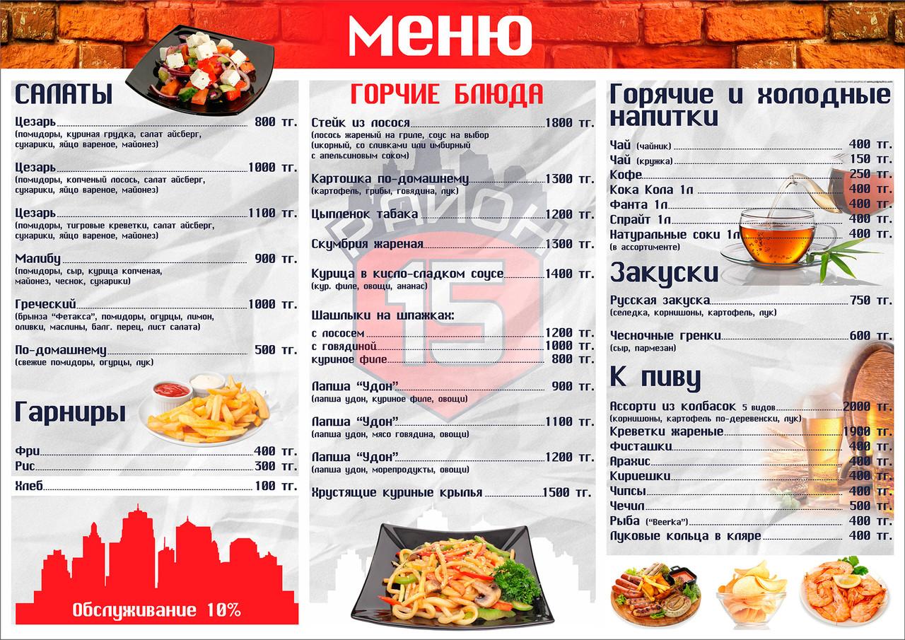 Дизайн меню на заказ