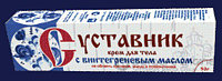 «СУСТАВНИК» с винтегреневым маслом, 50гр