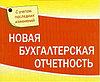 Сдача налоговых отчётов для ИП в Алматы (1 раз в квартал)