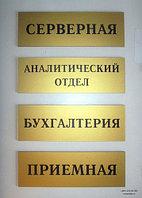 Таблички на роумарке