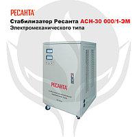 Стабилизатор Ресанта АСН-30 000/1-ЭМ