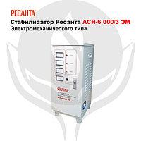 Cтабилизатор Ресанта АСН-6 000/3 ЭМ