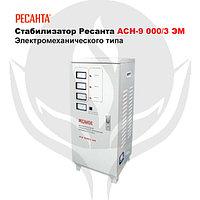 Cтабилизатор Ресанта АСН-9 000/3 ЭМ
