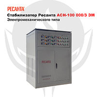Cтабилизатор Ресанта АСН-100 000/3 ЭМ