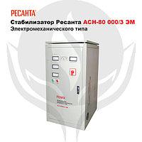 Cтабилизатор Ресанта АСН-80 000/3 ЭМ