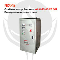 Cтабилизатор Ресанта АСН-45 000/3 ЭМ