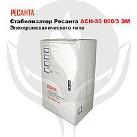 Cтабилизатор Ресанта АСН-30 000/3 ЭМ