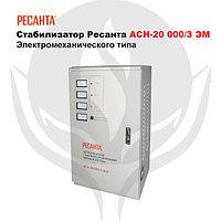 Cтабилизатор Ресанта АСН-20 000/3 ЭМ
