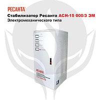 Cтабилизатор Ресанта АСН-15 000/3 ЭМ