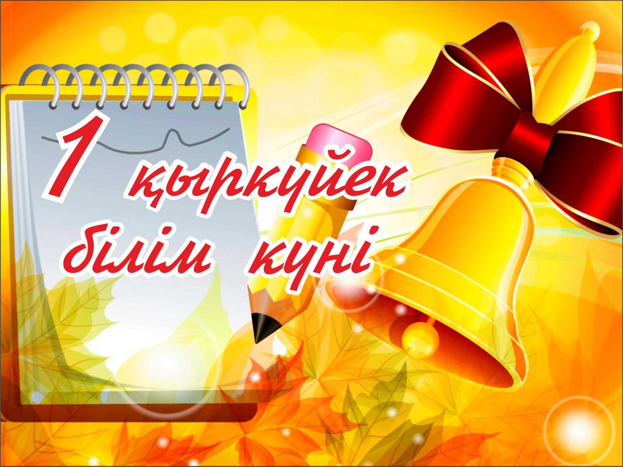"""Дизайн баннера """"1сентября"""""""