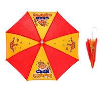 Зонт детский Сын царя 8 спиц