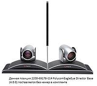 Система автонаведения камер Polycom EagleEye Director base (4.0.0) (2200-69178-114), фото 1