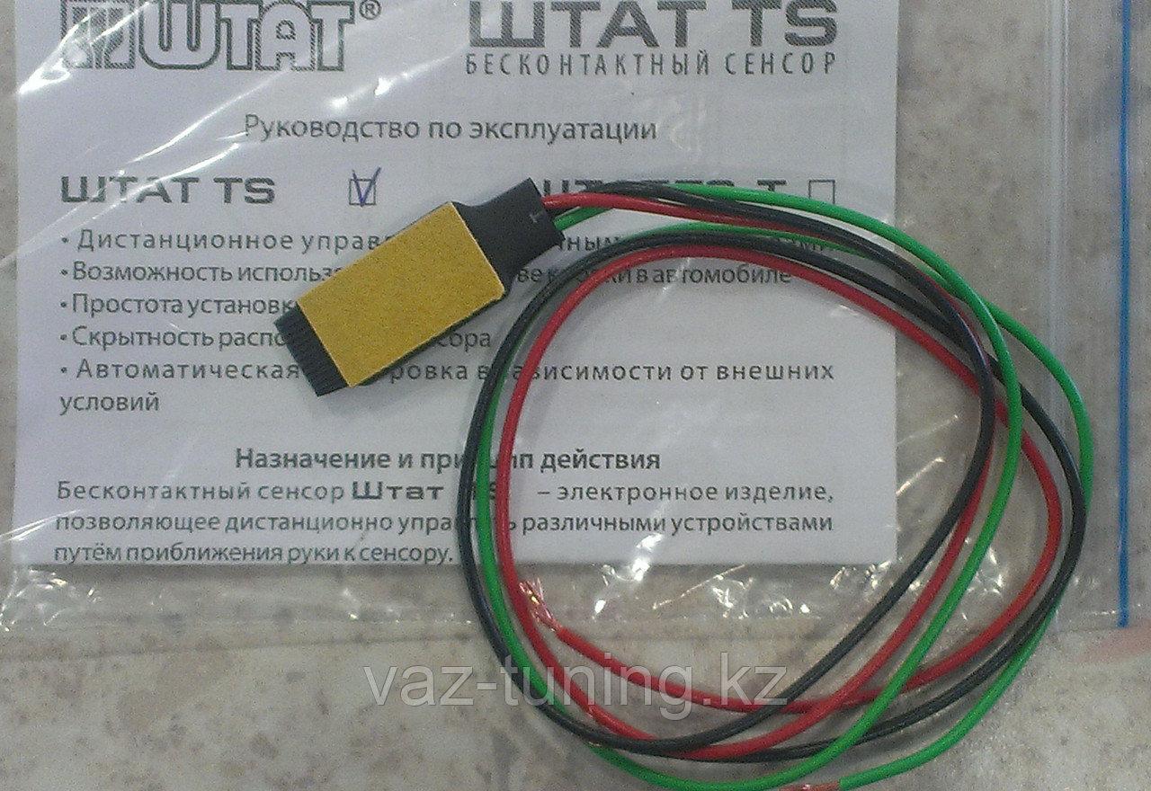 Бесконтактный сенсор для управления различными устройствами