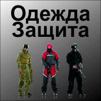 Одежда, защита