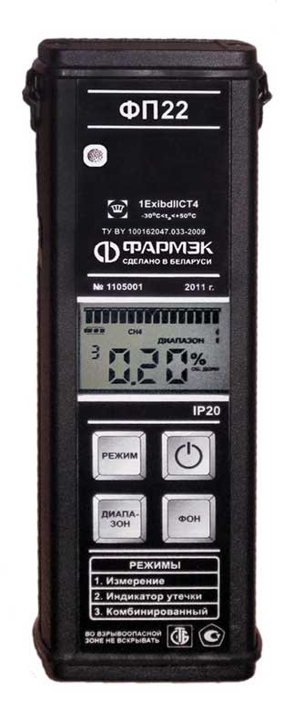 Газоанализатор-течеискатель ФП-22 (со штангой для поиска из подземных газопроводов).