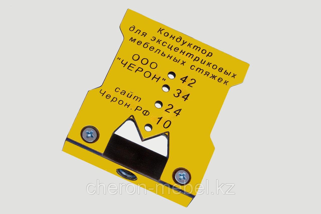 Мебельный кондуктор Черон для минификсов