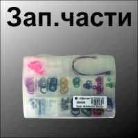 Зап.части для пейнтбольных маркеров