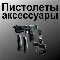 Пистолеты и аксессуары к ним
