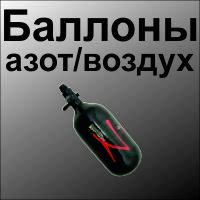 Балоны Азот/Воздух