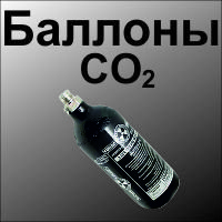 Балоны для СО2
