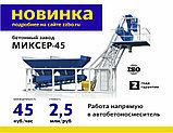 Миксер-45 (45 м3 в час), фото 3